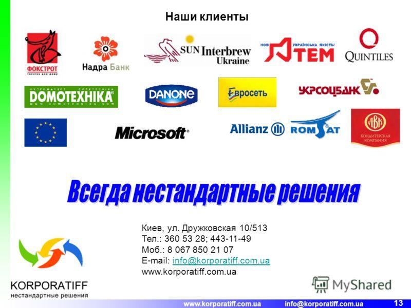 www.korporatiff.com.ua info@korporatiff.com.ua 13 Киев, ул. Дружковская 10/513 Тел.: 360 53 28; 443-11-49 Моб.: 8 067 850 21 07 E-mail: info@korporatiff.com.uainfo@korporatiff.com.ua www.korporatiff.com.ua Наши клиенты