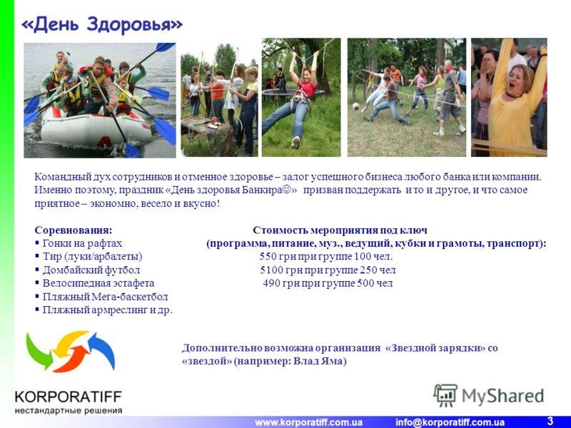 www.korporatiff.com.ua info@korporatiff.com.ua 3 Командный дух сотрудников и отменное здоровье – залог успешного бизнеса любого банка или компании. Именно поэтому, праздник «День здоровья Банкира » призван поддержать и то и другое, и что самое приятн
