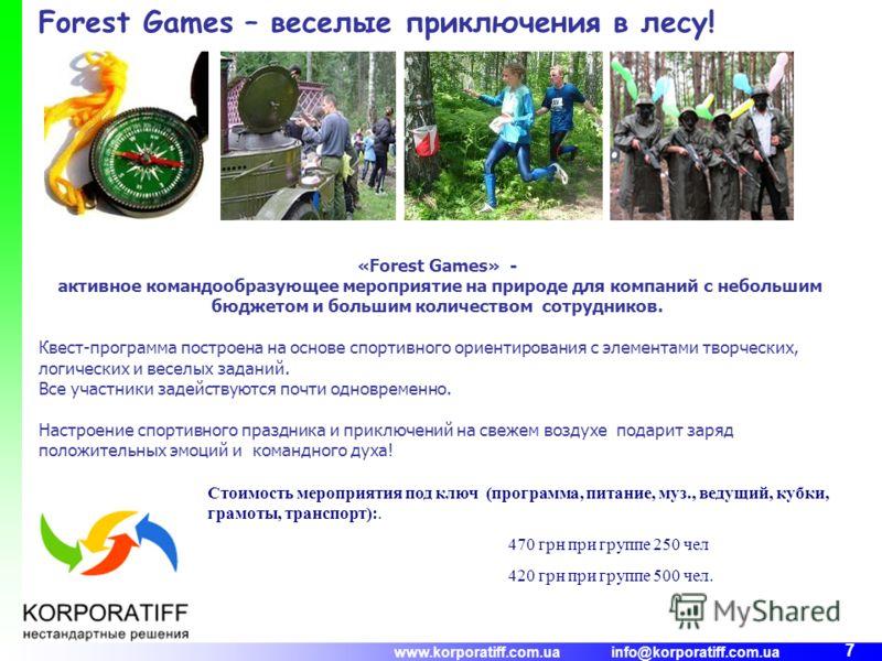 www.korporatiff.com.ua info@korporatiff.com.ua 7 Forest Games – веселые приключения в лесу! «Forest Games» - активное командообразующее мероприятие на природе для компаний с небольшим бюджетом и большим количеством сотрудников. Квест-программа постро