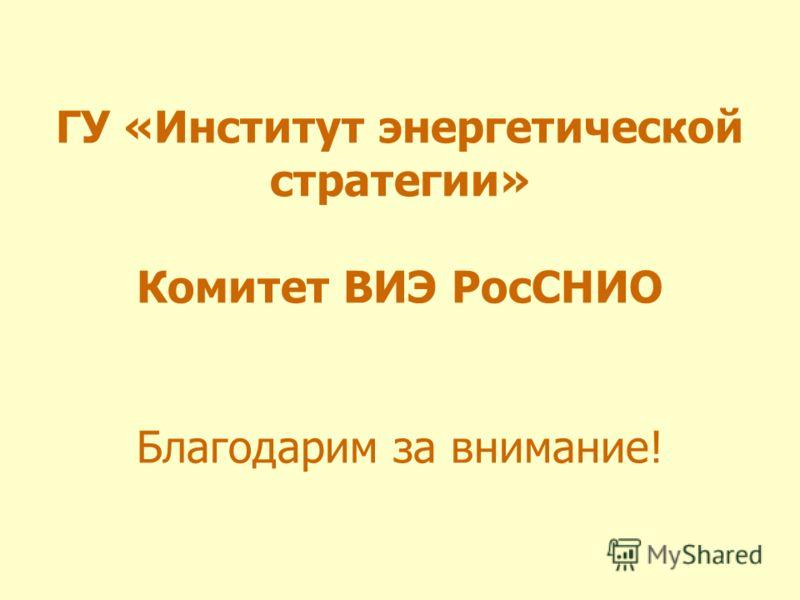 ГУ «Институт энергетической стратегии» Комитет ВИЭ РосСНИО Благодарим за внимание!