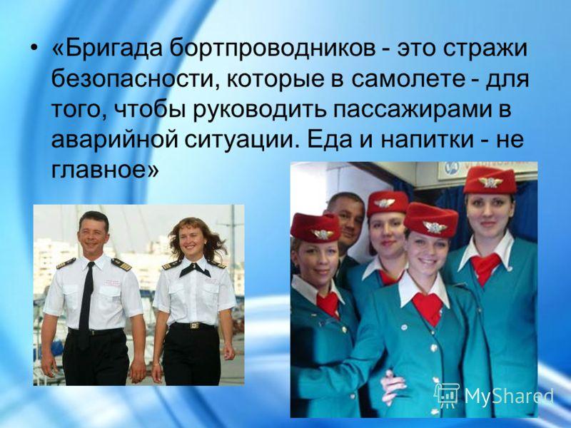 «Бригада бортпроводников - это стражи безопасности, которые в самолете - для того, чтобы руководить пассажирами в аварийной ситуации. Еда и напитки - не главное»