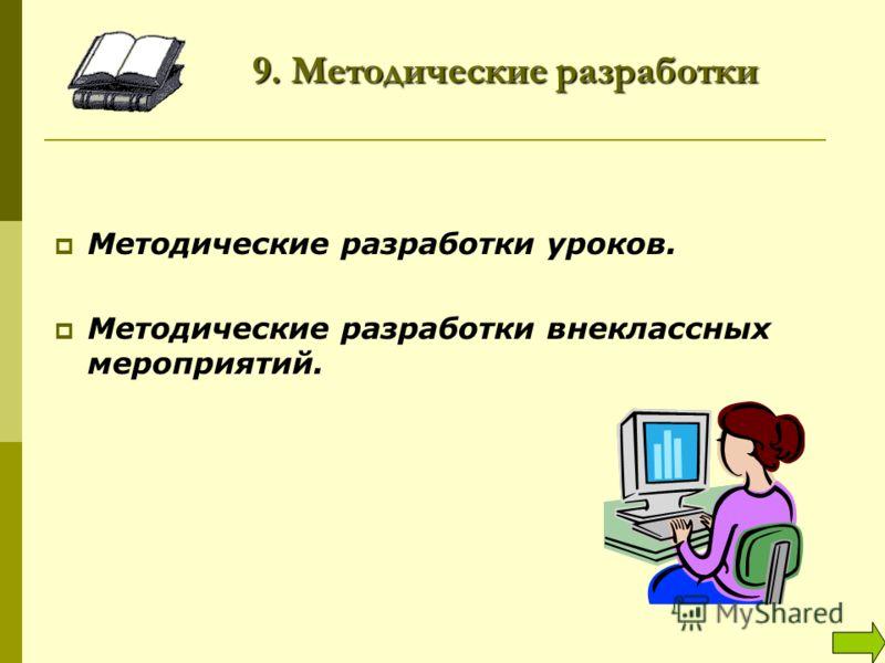 9. Методические разработки Методические разработки уроков. Методические разработки внеклассных мероприятий.