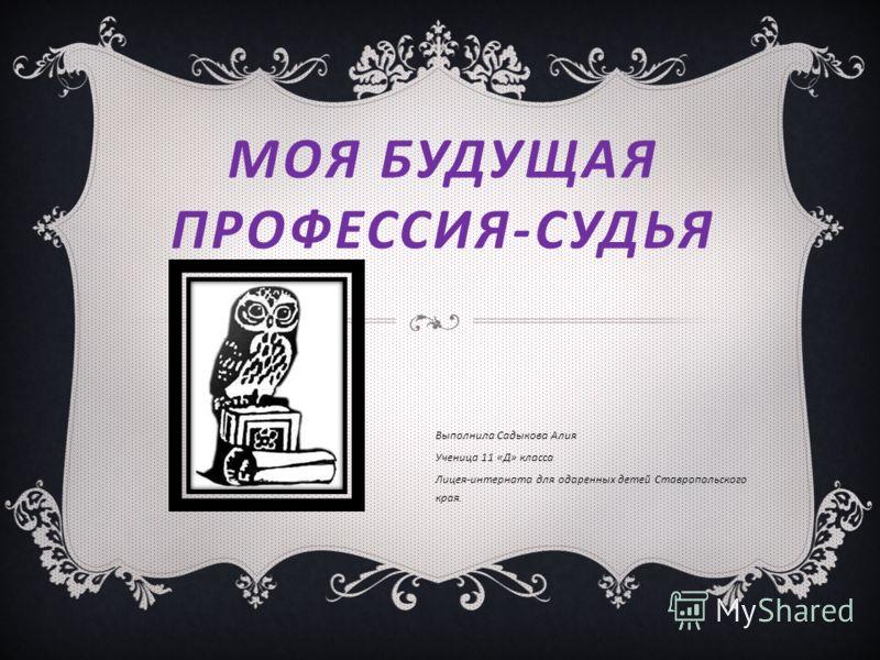 МОЯ БУДУЩАЯ ПРОФЕССИЯ-СУДЬЯ