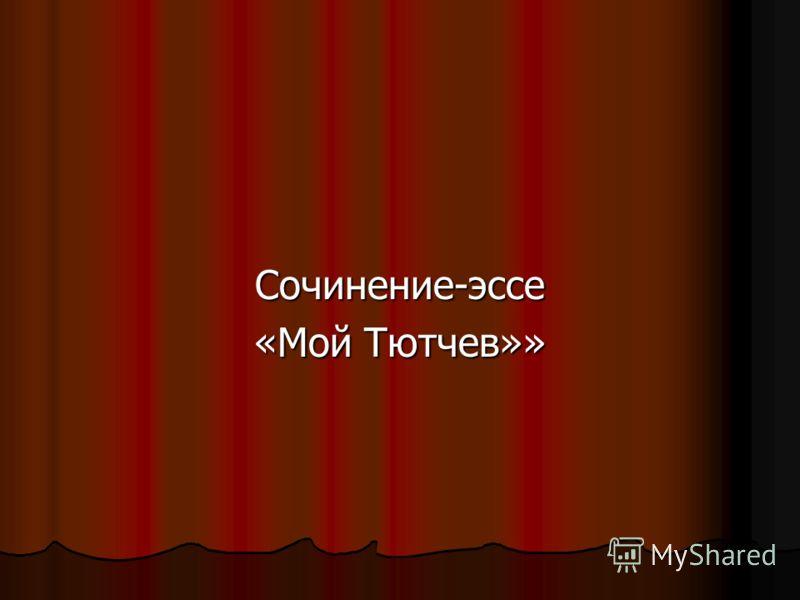 Сочинение-эссе «Мой Тютчев»»