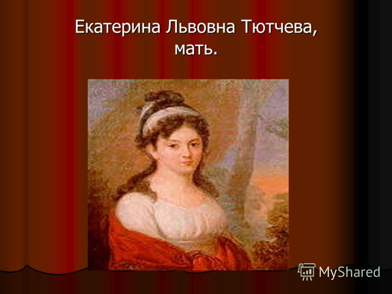 Екатерина Львовна Тютчева, мать.