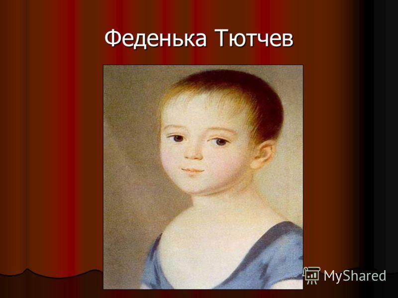 Феденька Тютчев