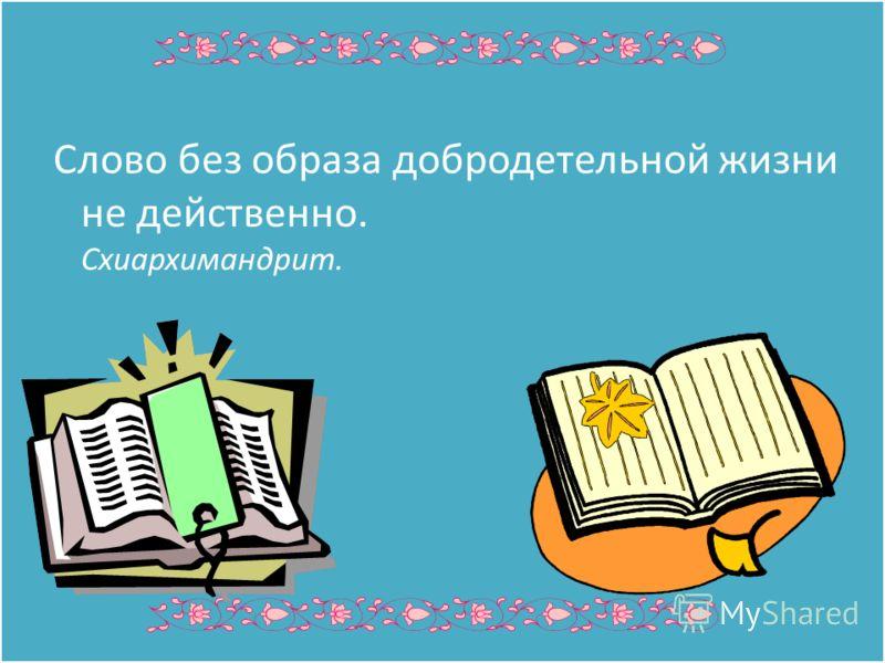 Слово без образа добродетельной жизни не действенно. Схиархимандрит.