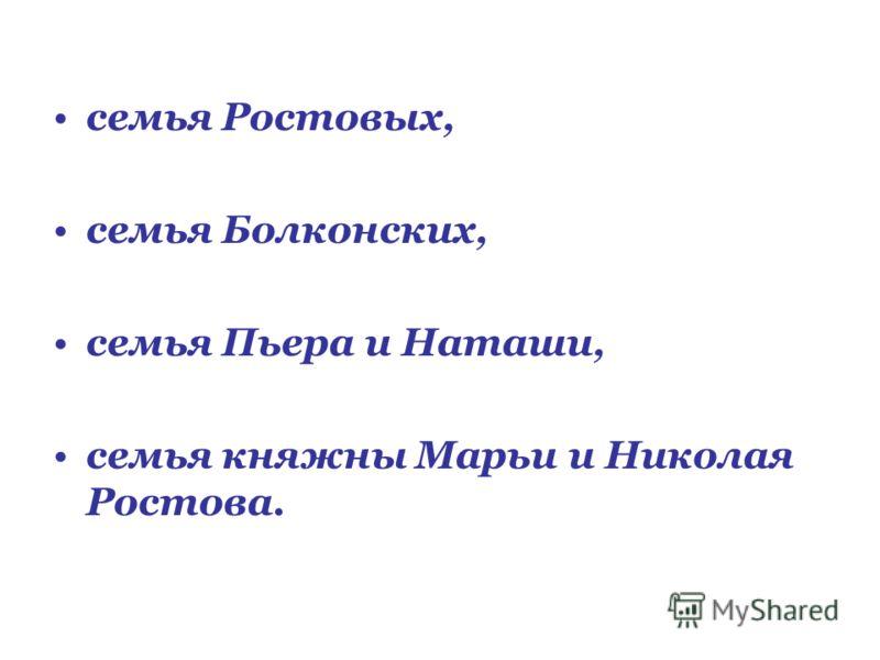 семья Ростовых, семья Болконских, семья Пьера и Наташи, семья княжны Марьи и Николая Ростова.