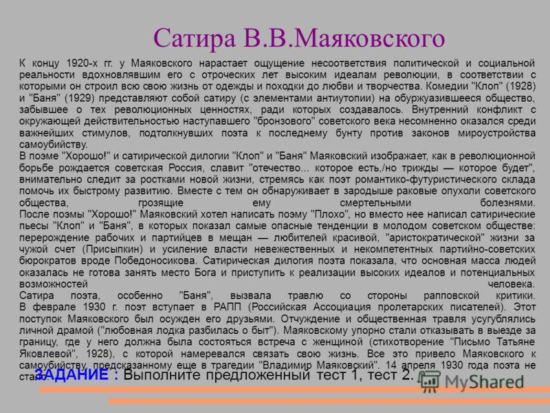 Сатира В.В.Маяковского К концу 1920-х гг. у Маяковского нарастает ощущение несоответствия политической и социальной реальности вдохновлявшим его с отроческих лет высоким идеалам революции, в соответствии с которыми он строил всю свою жизнь от одежды