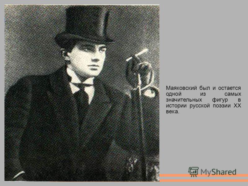 Маяковский был и остается одной из самых значительных фигур в истории русской поэзии ХХ века.