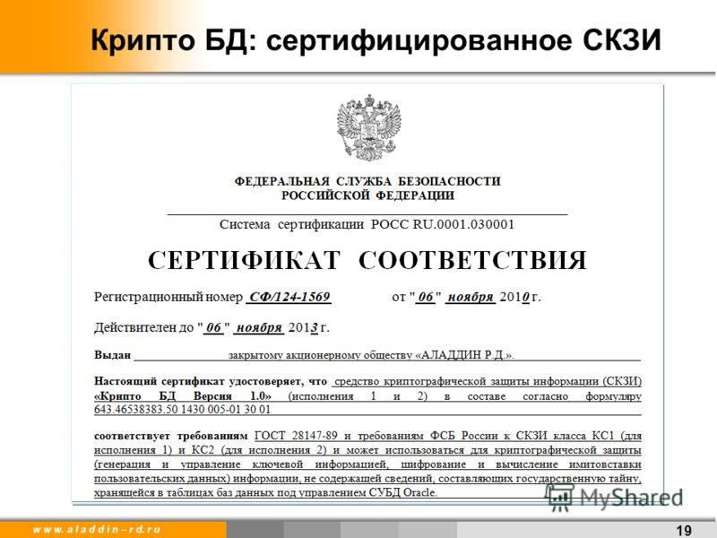 w w w. a l a d d i n – r d. r u Крипто БД: сертифицированное СКЗИ 19