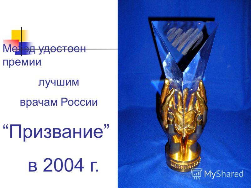Коллектив Метод удостоен премии лучшим врачам России Призвание в 2004 г.