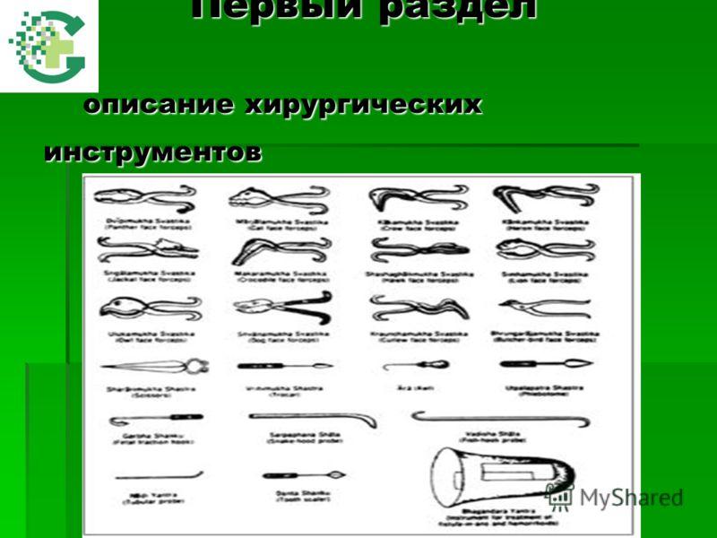 Первый раздел описание хирургических инструментов Первый раздел описание хирургических инструментов