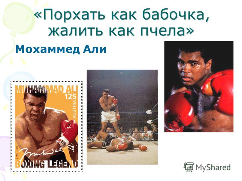 «Порхать как бабочка, жалить как пчела» Мохаммед Али