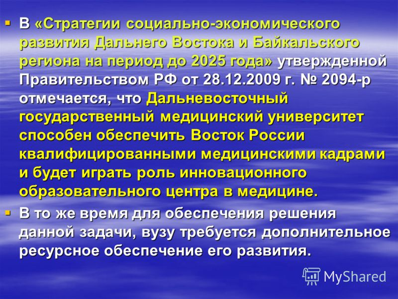 В «Стратегии социально-экономического развития Дальнего Востока и Байкальского региона на период до 2025 года» утвержденной Правительством РФ от 28.12.2009 г. 2094-р отмечается, что Дальневосточный государственный медицинский университет способен обе