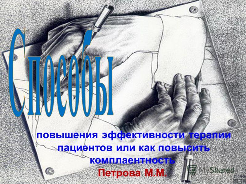 повышения эффективности терапии пациентов или как повысить комплаентность Петрова М.М.