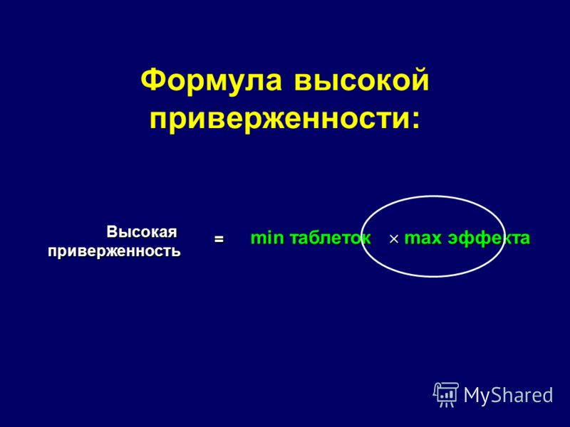 Формула высокой приверженности: min таблеток max эффекта Высокаяприверженность =