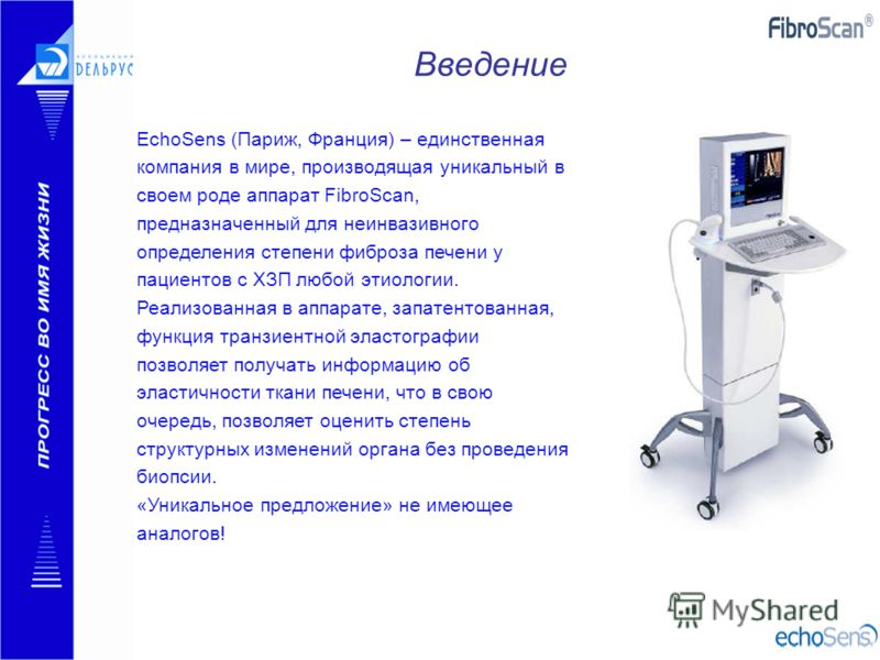 EchoSens (Париж, Франция) – единственная компания в мире, производящая уникальный в своем роде аппарат FibroScan, предназначенный для неинвазивного определения степени фиброза печени у пациентов с ХЗП любой этиологии. Реализованная в аппарате, запате