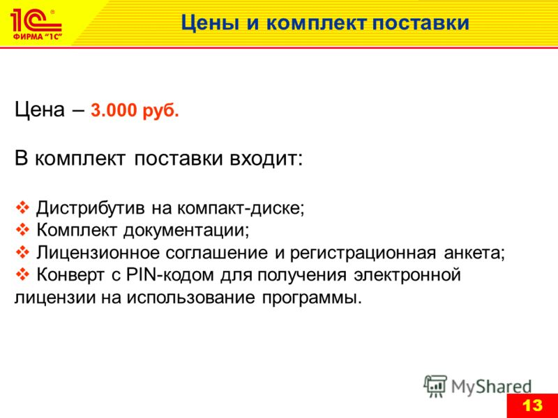 Цены и комплект поставки Цена – 3.000 руб. В комплект поставки входит: Дистрибутив на компакт-диске; Комплект документации; Лицензионное соглашение и регистрационная анкета; Конверт с PIN-кодом для получения электронной лицензии на использование прог