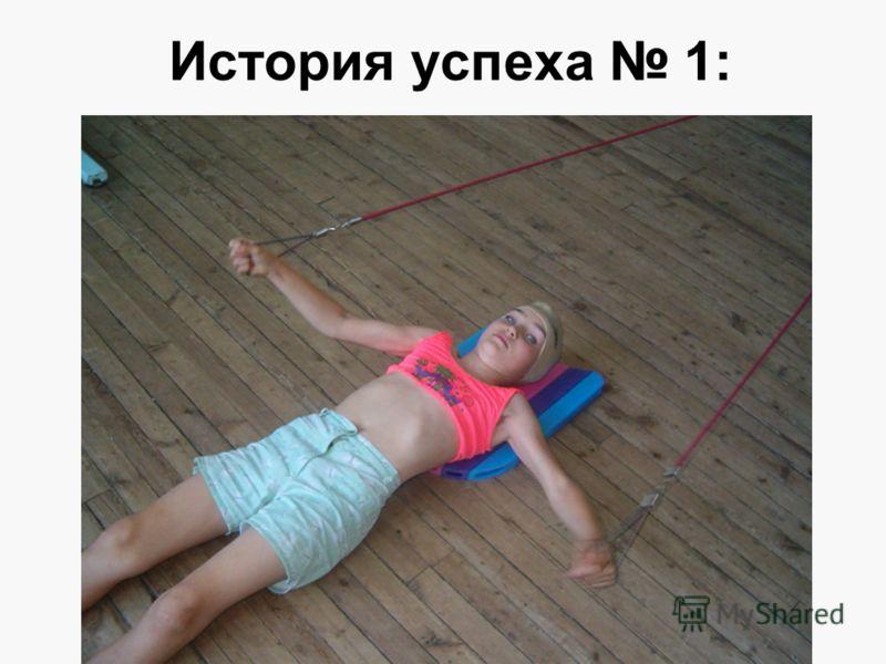 История успеха 1: