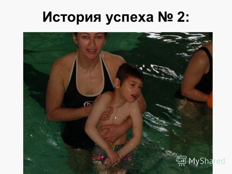 История успеха 2: