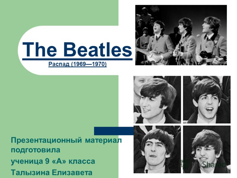 The Beatles Распад (19691970) Презентационный материал подготовила ученица 9 «А» класса Талызина Елизавета