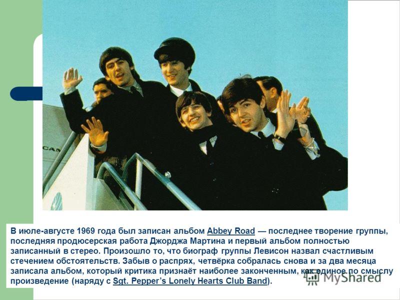 В июле-августе 1969 года был записан альбом Abbey Road последнее творение группы, последняя продюсерская работа Джорджа Мартина и первый альбом полностью записанный в стерео. Произошло то, что биограф группы Левисон назвал счастливым стечением обстоя