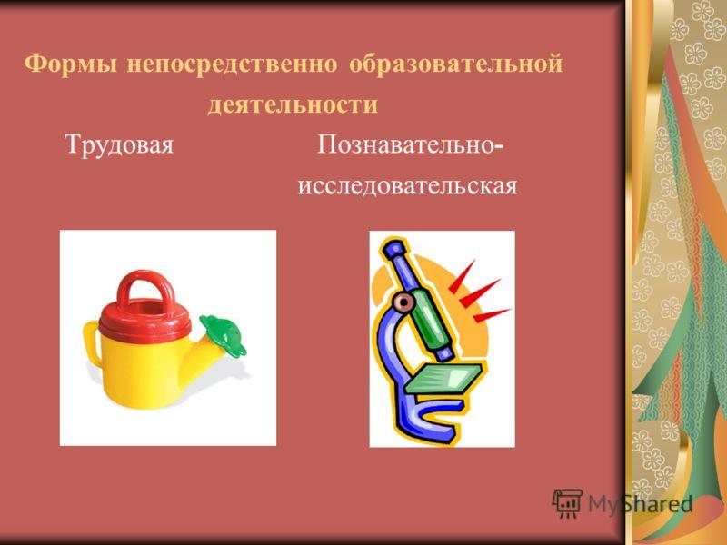 Формы непосредственно образовательной деятельности Трудовая Познавательно- исследовательская