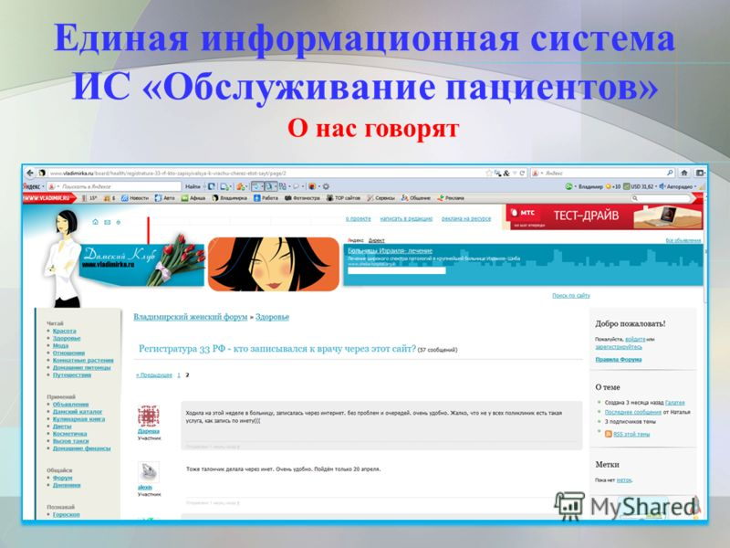 Единая информационная система ИС «Обслуживание пациентов» О нас говорят