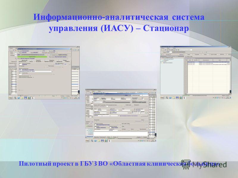 Информационно-аналитическая система управления (ИАСУ) – Стационар Пилотный проект в ГБУЗ ВО «Областная клиническая больница»