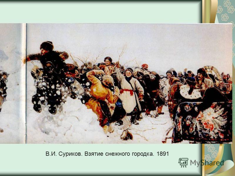 В.И. Суриков. Взятие снежного городка. 1891