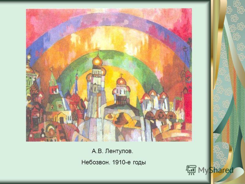А.В. Лентулов. Небозвон. 1910-е годы