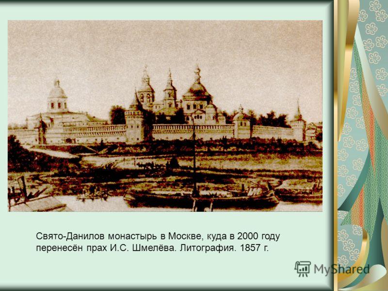 Свято-Данилов монастырь в Москве, куда в 2000 году перенесён прах И.С. Шмелёва. Литография. 1857 г.
