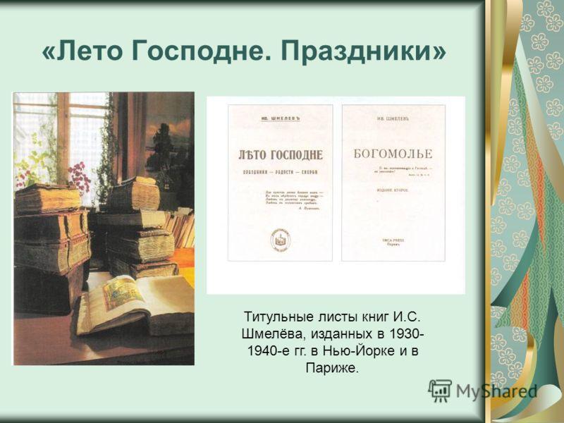 «Лето Господне. Праздники» Титульные листы книг И.С. Шмелёва, изданных в 1930- 1940-е гг. в Нью-Йорке и в Париже.