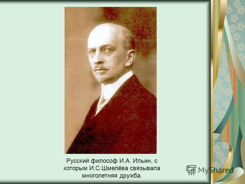 Русский философ И.А. Ильин, с которым И.С.Шмелёва связывала многолетняя дружба.
