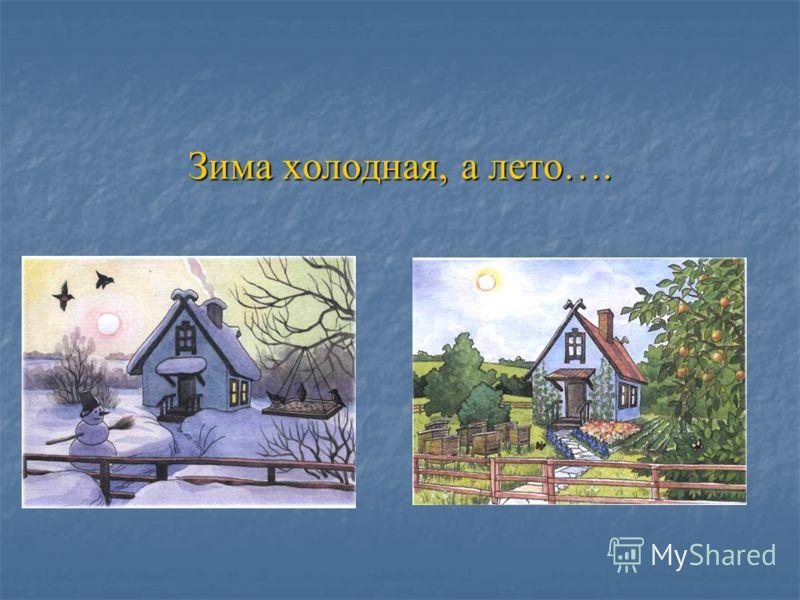 Зима холодная, а лето….