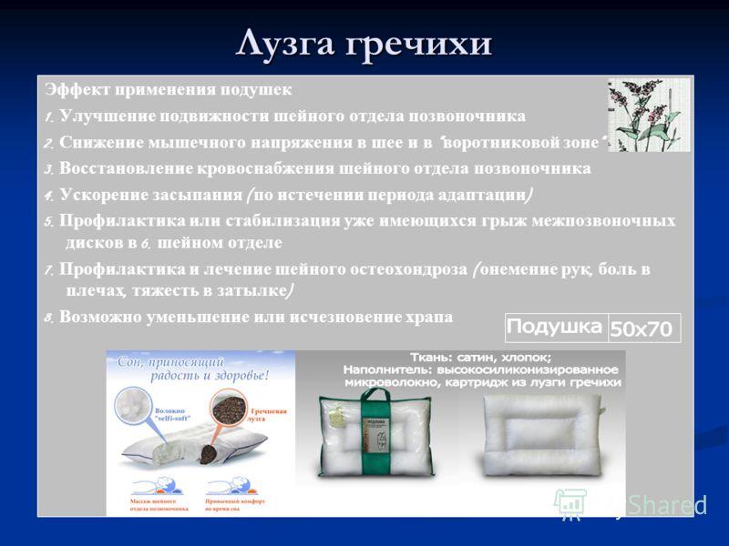 Эффект применения подушек 1. Улучшение подвижности шейного отдела позвоночника 2. Снижение мышечного напряжения в шее и в