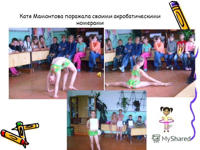 Катя Мамонтова поражала своими акробатическими номерами