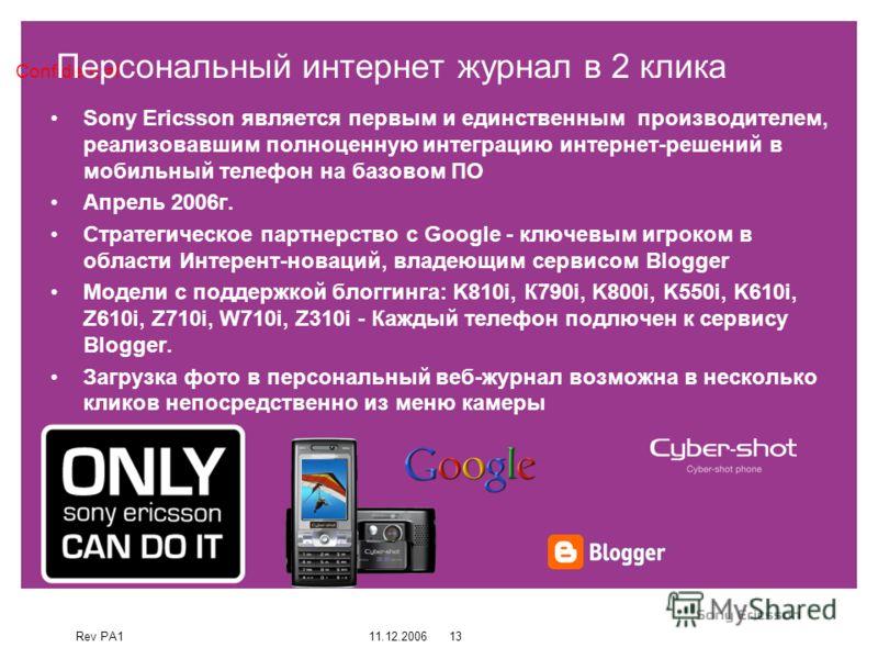 Confidential Rev PA111.12.200613 Персональный интернет журнал в 2 клика Sony Ericsson является первым и единственным производителем, реализовавшим полноценную интеграцию интернет-решений в мобильный телефон на базовом ПО Апрель 2006г. Стратегическое