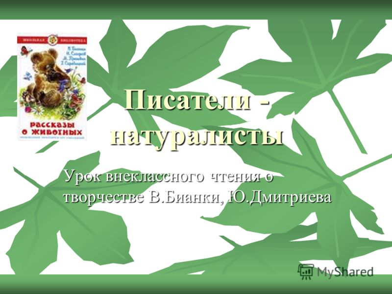 Писатели - натуралисты Урок внеклассного чтения о творчестве В.Бианки, Ю.Дмитриева