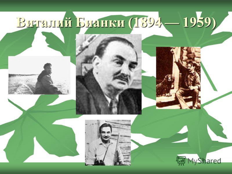 Виталий Бианки (1894 1959)