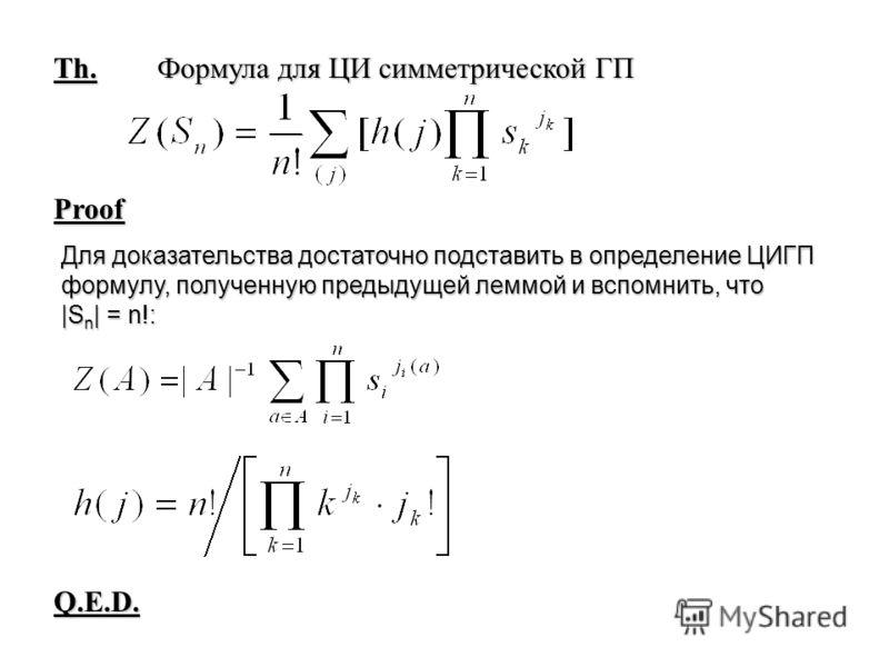 Th. Формула для ЦИ симметрической ГП Proof Q.E.D. Для доказательства достаточно подставить в определение ЦИГП формулу, полученную предыдущей леммой и вспомнить, что |S n | = n!:
