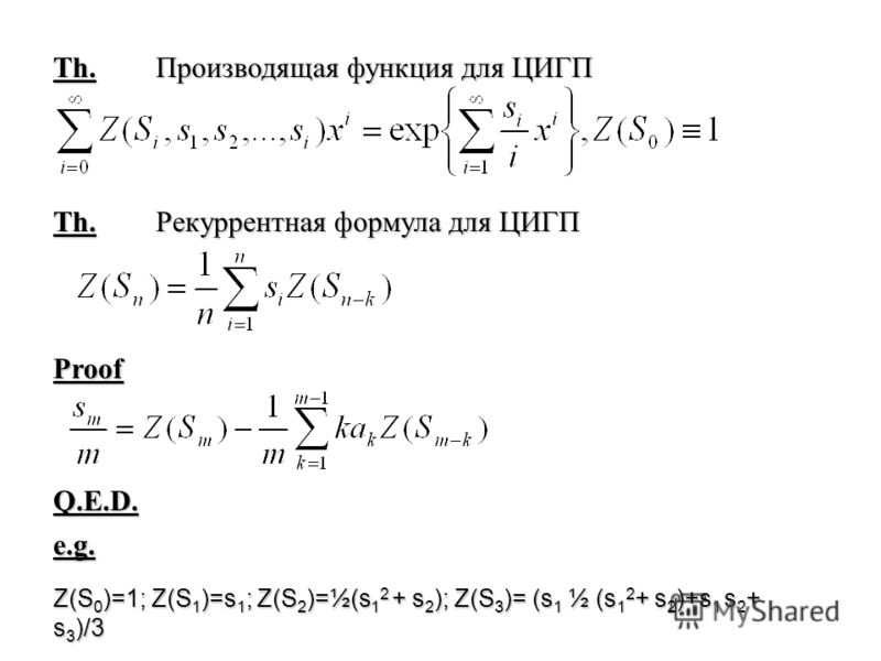 Th. Производящая функция для ЦИГП Th. Рекуррентная формула для ЦИГП Proof Q.E.D. e.g. Z(S 0 )=1; Z(S 1 )=s 1 ; Z(S 2 )=½(s 1 2 + s 2 ); Z(S 3 )= (s 1 ½ (s 1 2 + s 2 )+s 1 s 2 + s 3 )/3