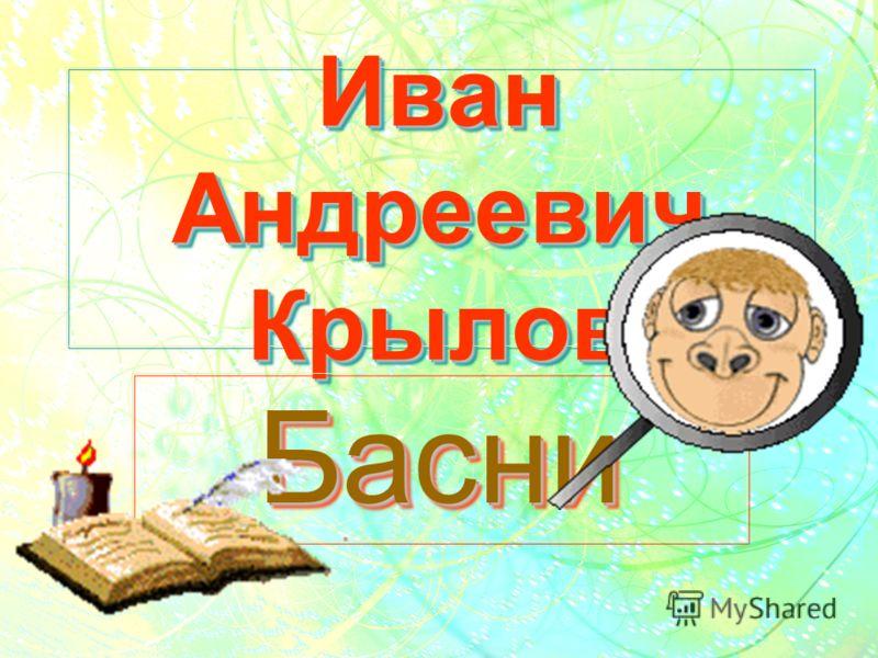 Иван Андреевич Крылов БасниБасни