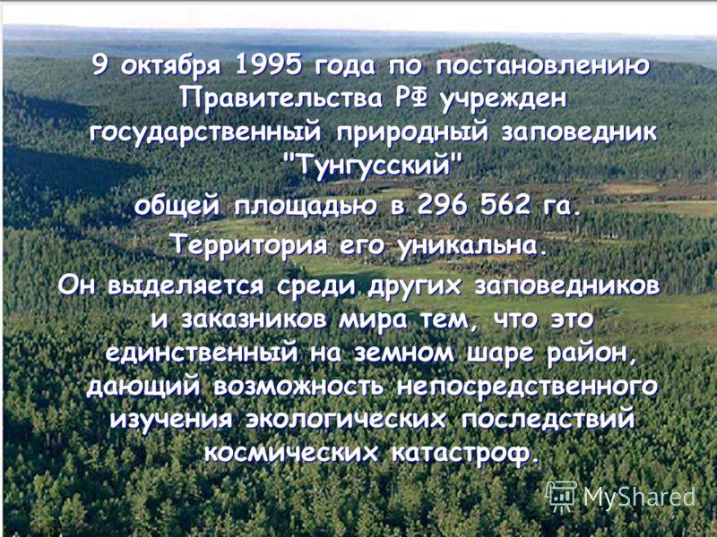 9 октября 1995 года по постановлению Правительства РФ учрежден государственный природный заповедник