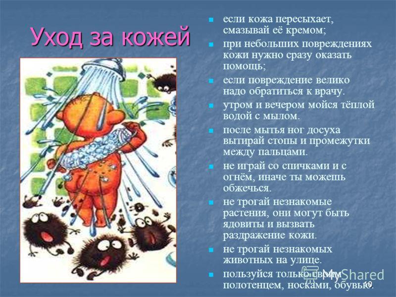 9 Кожа является органом осязания. Кожа является органом осязания. Это зеркало состояния здоровья всего организма. Это зеркало состояния здоровья всего организма. По состоянию кожи можно определить заболевания, которыми человек страдает. По состоянию