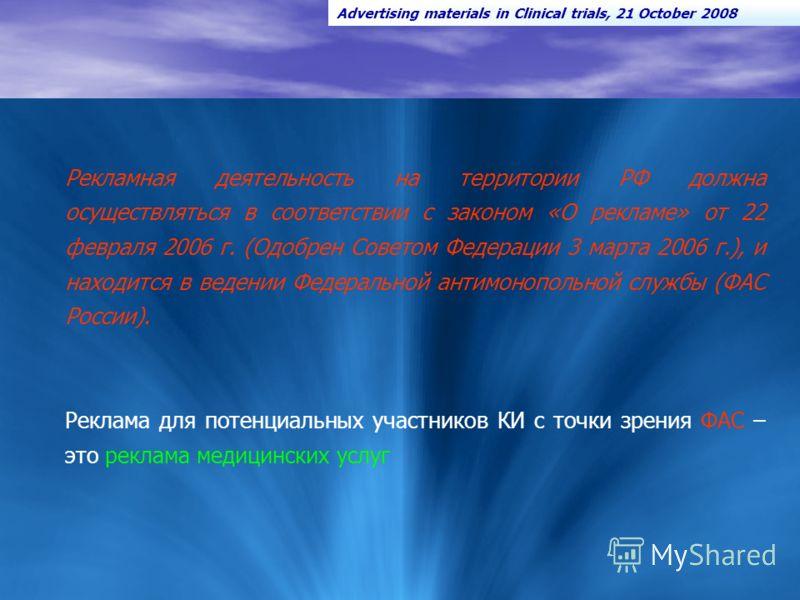 3 Рекламная деятельность на территории РФ должна осуществляться в соответствии с законом «О рекламе» от 22 февраля 2006 г. (Одобрен Советом Федерации 3 марта 2006 г.), и находится в ведении Федеральной антимонопольной службы (ФАС России). Реклама для