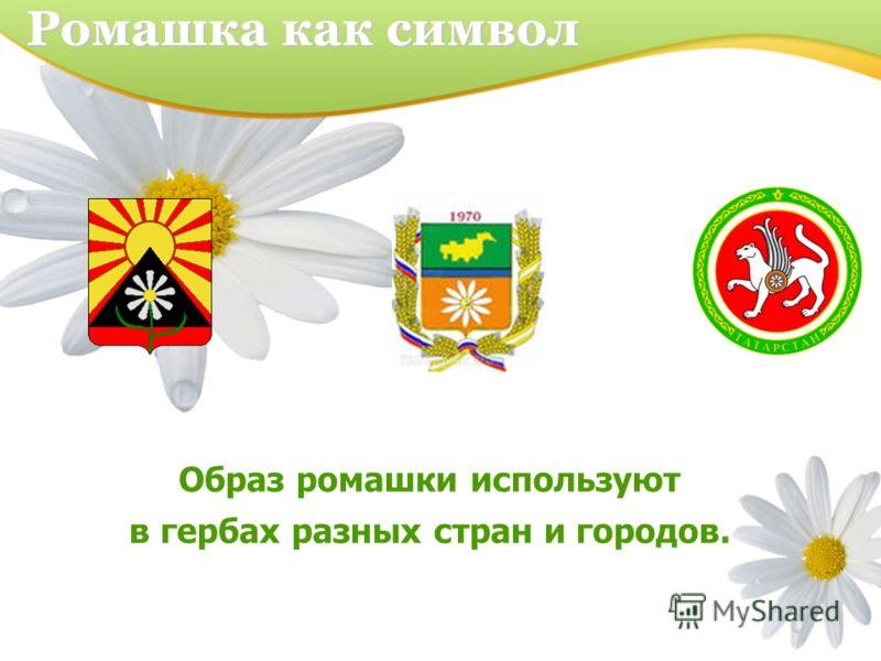 Ромашка как символ Образ ромашки используют в гербах разных стран и городов.