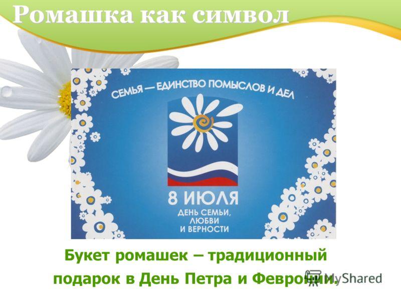 Ромашка как символ Букет ромашек – традиционный подарок в День Петра и Февронии.