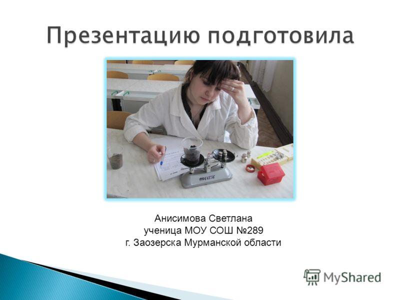 Анисимова Светлана ученица МОУ СОШ 289 г. Заозерска Мурманской области